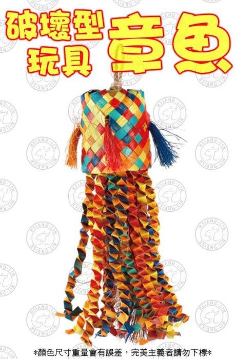 *中華鳥園*破壞型玩具-章魚(中) /棕櫚葉手工編織玩具/鸚鵡啃咬/鸚鵡玩具