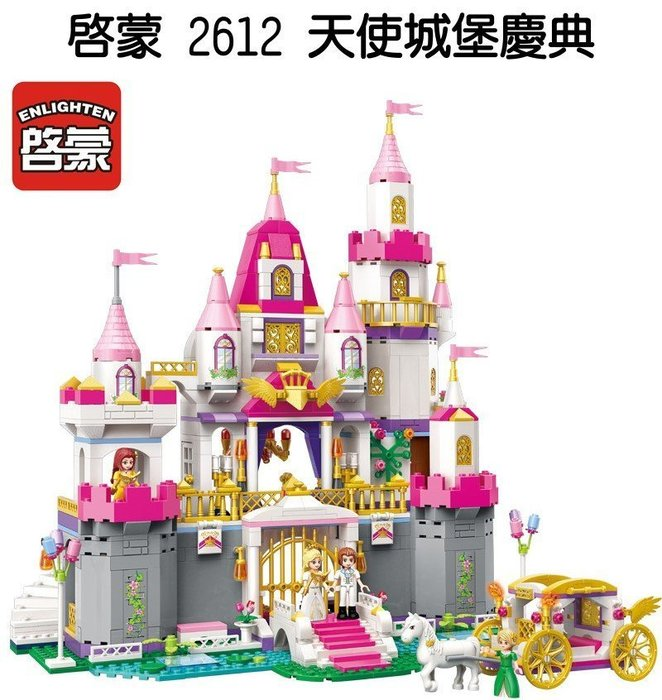 ◎寶貝天空◎【啟蒙 2612 天使城堡慶典】小顆粒,女孩公主城堡,新年特別版,可與LEGO樂高積木組合玩