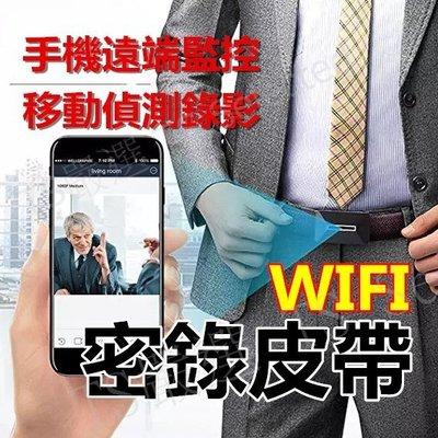 新款 密錄 皮帶 WIFI 網路 手機遠端即時監控 1080P 偽裝 針孔 攝影機 微型 錄影機 監視器 密錄器 DV