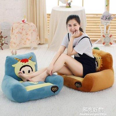 哆啦本鋪 懶人沙發毛絨玩具十二星座兒童卡通懶人座椅凳沙發男女孩新年生日禮物 D655