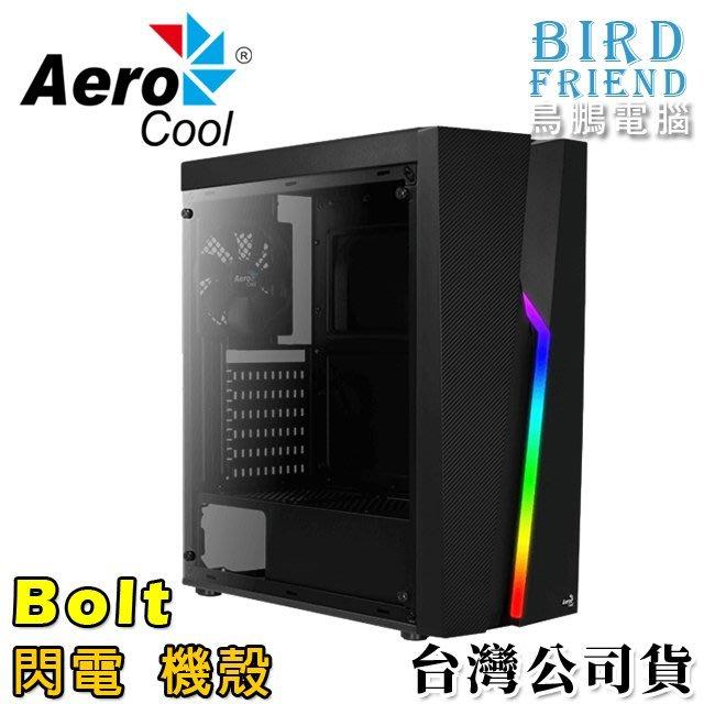 【鳥鵬電腦】AeroCool 愛樂酷 Bolt 閃電 機殼 分艙式設計 全鋼化玻璃側板 A‧RGB LED前面板 公司貨