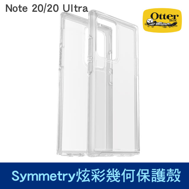 OtterBox 三星 Galaxy Note 20/20 Ultra Symmetry炫彩透明保護殼