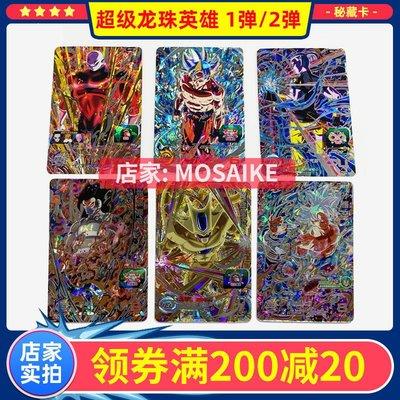 超級龍珠英雄卡第一2彈正版街機游戲廳卡牌秘藏SEC孫悟空4星吉蓮