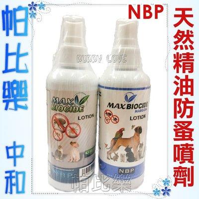 帕比樂-西班牙NBP.全天然香茅精油/苦楝精油防蚤噴劑200ml(犬貓用),天然無化學成分,有效驅離