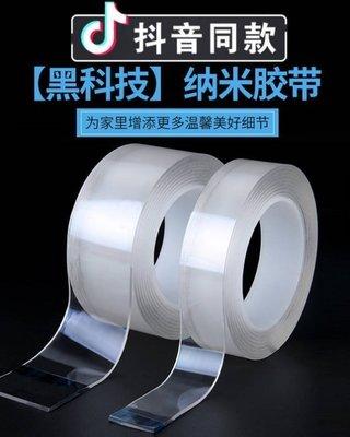 納米無痕魔力膠帶透明膠帶厚2MM*寬3CM*長3M 水洗萬次可耐高溫高粘抖音雙面膠貼