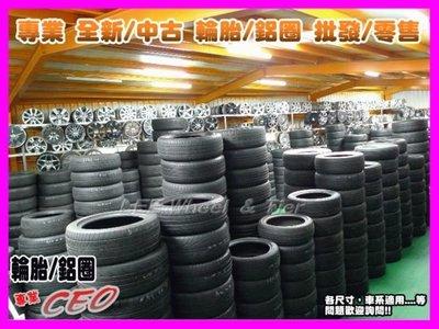 【桃園 小李輪胎】 215-55-16 中古胎 及各尺寸 優質 中古輪胎 特價供應 歡迎詢問