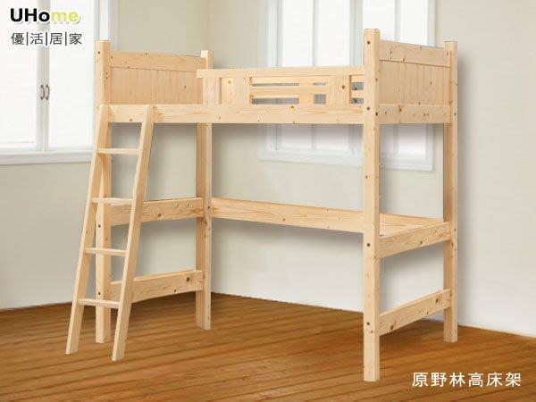 床架【UHO】松木館-原野林實木高床架  中彰免運