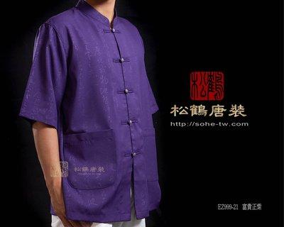 松鶴唐裝EZ999-21  富貴正紫-長袖-九色供應中
