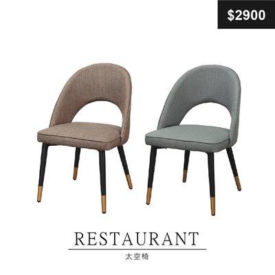 【祐成傢俱】#2  太空椅