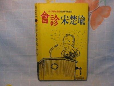 【愛悅二手書坊 07-44】 會診宋楚瑜 台灣教授協會 前衛