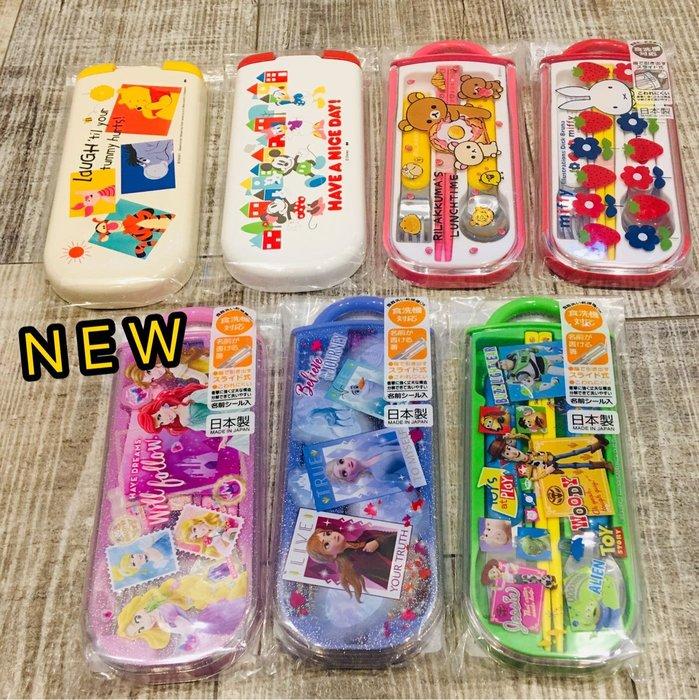Baby Sheep 日本代購 日本製造skater 餐具組 湯匙叉子筷子組 環保餐具 學生餐具 盒筷三件組 餐具盒