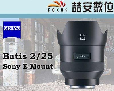 《喆安數位》蔡司 Carl Zeiss Batis 25MM F2 SONY FE接環 全幅 平輸 一年保固 #1