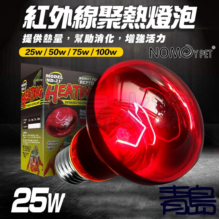 Y。。。青島水族。。。ND-21-25W中國NOMO諾摩-夜間紅外線聚熱燈泡 加熱保溫保暖 兩棲爬蟲陸龜蜥蜴==25W