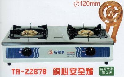 名廚牌 瓦斯爐 TA-2287B 桶裝瓦斯