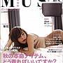 ☆MYWAY ZAKKA☆日文雜誌MUSE附錄【IENA 棕然超大容量肩背兩用包】209011