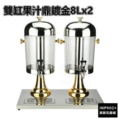 INPHIC-不鏽鋼單缸果汁鼎 雙缸自...
