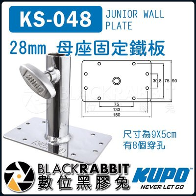 數位黑膠兔【 KUPO KS-048 28mm 母座固定鐵板 】吸頂架 腳架 燈架 固定 牆壁 9X5cm