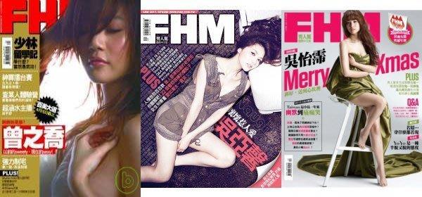 含運 11 1元起標 FHM 男人幫 曾之喬 左永寧 吳亞馨 吳怡霈 雜誌出清