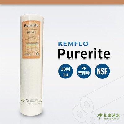 -艾家淨水- KEMFLO Purerite 10吋 10 1微米 1u PP棉質濾心 NSF 21元