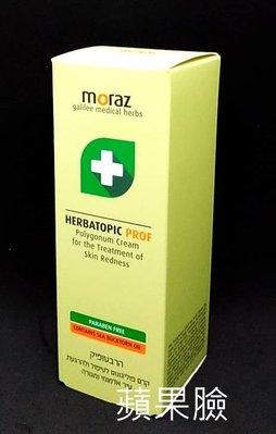 (蘋果臉)MORAZ 茉娜姿 修護乳液HERB A-TOPIC 150ML (升級版) 特價1080元