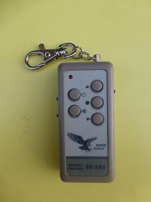 遙控王~神鷹SE-201四控發射器/鐵門遙控/鑰匙/電捲門/鐵捲門/馬達/遙控器