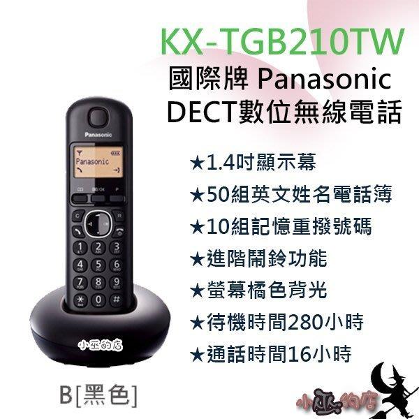 「小巫的店」*( KX-TGB210TW) 國際牌 Panasonic DECT數位無線電話.圓弧造型色彩多樣(黑色款)