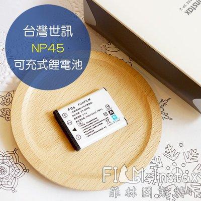 【菲林因斯特】fujifilm SP-2 mini90 用 NP-45電池 //電池已通過標檢局認證標準 副廠 台灣世訊