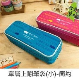 PB~60166 單層上翻筆袋 鉛筆袋 文具盒 筆盒 小 ~簡約