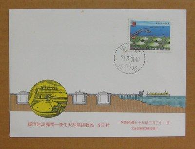 七十年代封-經濟建設郵票-液化天然氣接收站-79年03.31-專276 特276-台北戳-03-早期台灣首日封-珍藏老封