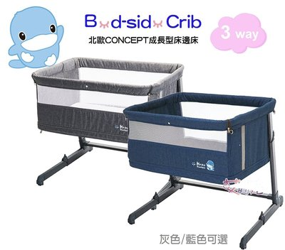 Blove 台灣 Kuku Duck 北歐成長型床邊床 分隔睡床 BB床 嬰兒床 睡床 提籃 #KU6040