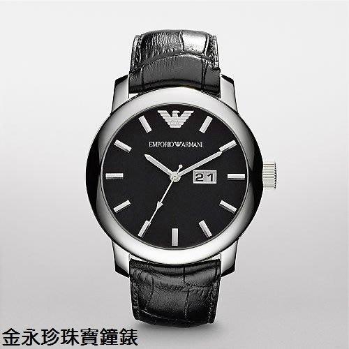 金永珍珠寶鐘錶* ARMANI錶 原廠真品 日期黑面新款對錶 AR0428 情人節禮物 送鍍膜 現貨*