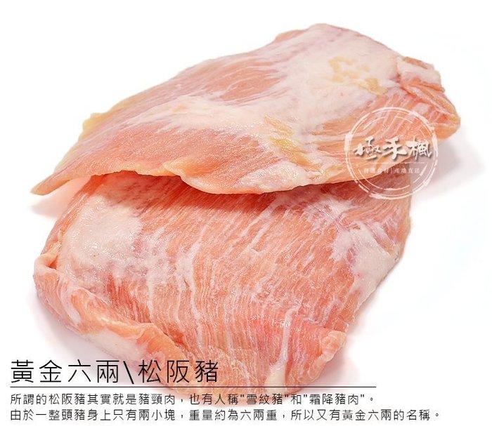 極禾楓肉舖◎霜降松阪豬1公斤$450~中秋特價中