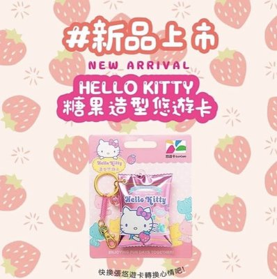 Hello Kitty 糖果造型悠遊卡現貨一個