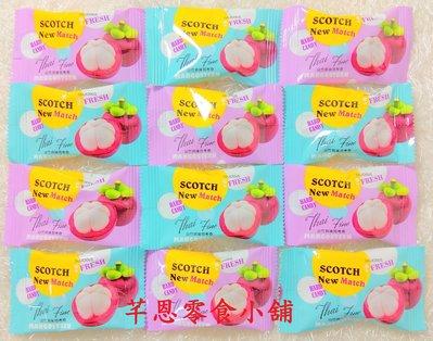 【芊恩零食小舖】山竹牛奶糖 220g (約27顆) 50元 山竹糖 山竹 牛奶糖 萬聖節糖果 聖誕節糖果 喜糖 硬糖