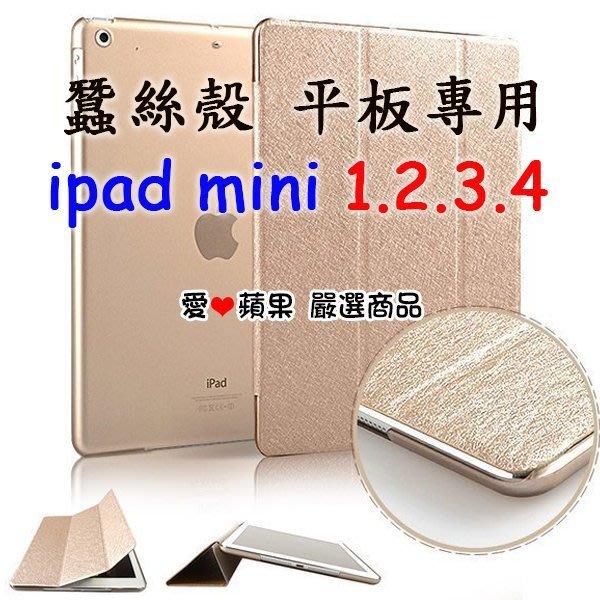 iPad234 56 mini1234 Air1/2 Pro 9.7三折蠶絲皮套 智能休眠保護套 透明背蓋【愛蘋果❤️】