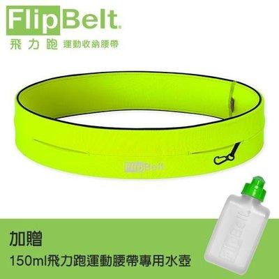 經典款-美國 FlipBelt 飛力跑運動腰帶 -螢光黃M~加贈150ML水壺