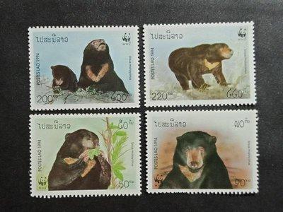 【 黑白宇宙 】1994年寮國台灣黑熊郵票4全WWF_5096