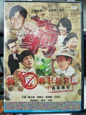 挖寶二手片-L02-024-正版DVD-華語【我不窮,我只是沒錢香蕉傳奇】-正港台灣人一定要看ㄟ電影(直購價)