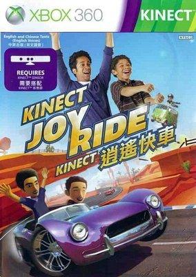 【二手遊戲】XBOX360 KINECT 逍遙快車 KINECT JOY RIDE 中文版【台中恐龍電玩】