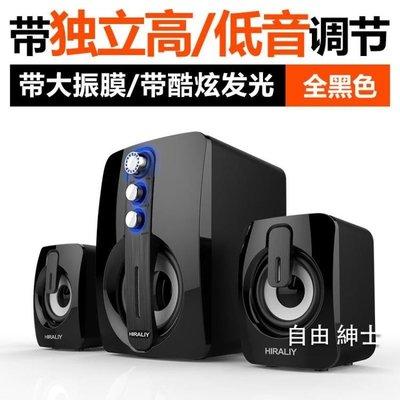 喇叭筆電音響多媒體臺式小喇叭2.1迷你低音炮振膜USB