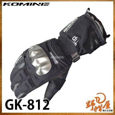 三重《野帽屋》日本 KOMINE GK-812 冬季 防摔 長手套 防水 保暖 真皮 觸控 可滑手機。黑