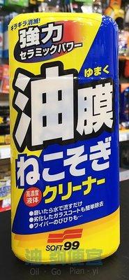 『油夠便宜』SOFT99 C238 連根拔除強力除油膜清潔劑