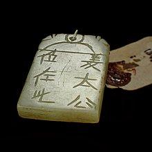 『保真』老玉市場-明清老玉姜太公位在此小玉牌
