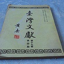 藍色小館8--------57年.台灣文獻{第19卷第四期}