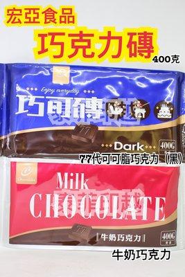 {泰菲印越}   台灣宏亞食品 巧克力磚 77代可可脂巧克力 黑巧克力 牛奶巧克力 奶素 桃園市