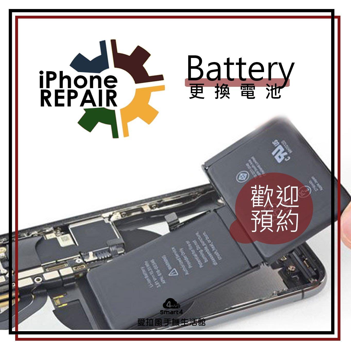 【愛拉風】台中iPhone維修 iPhone 6s plus 耗電 電池隔數亂跳蓄電不足 換BSMI電池更換 ptt推薦