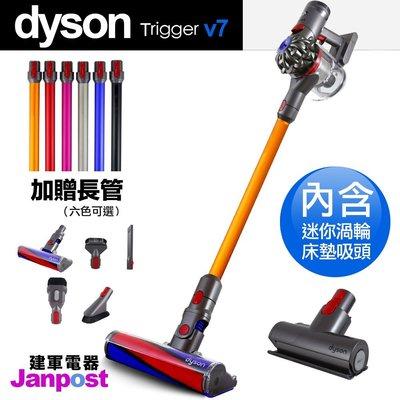 Dyson 戴森 V7 trigger+長管+fluffy(六吸頭版)含充電座 使用至30分 無線手持吸塵器