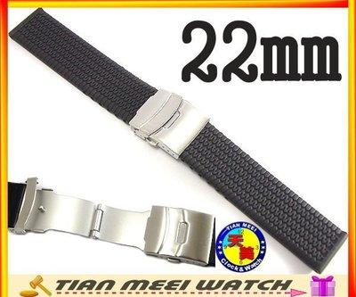 【天美鐘錶】【下殺↘超低價】全新-不銹鋼折疊式高級聚合矽膠胎紋錶帶-黑22mm-C