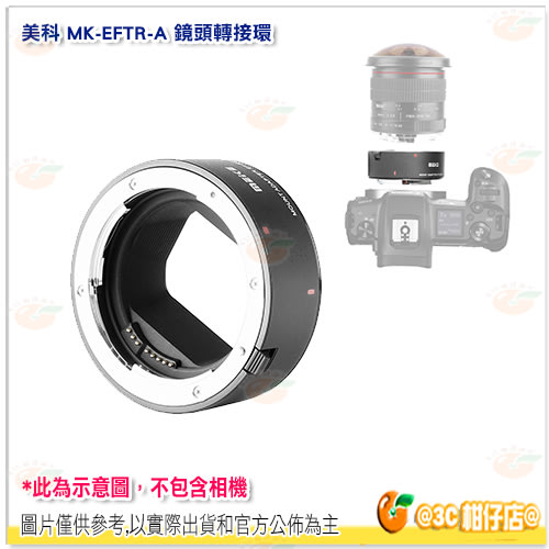 @3C 柑仔店@ 美科 Meike MK-EFTR-A 鏡頭轉接環 公司貨 Canon EF-EOS R 適用
