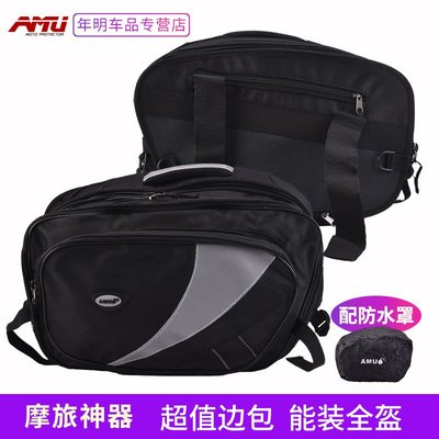 機車旅行包AMU摩托車邊包馬鞍包機車頭盔后座包多功能騎行旅行包馱掛包防水